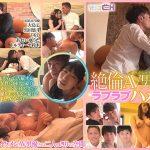 絶倫AV男優(セックスマスター)とふたりっきりのラブラブエッチPart2