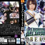 レイプハンターBEAST Vol.1 闘忍戦隊シャドウレンジャー シャドウホワイト 阿部乃みく