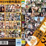 山と空 総集編vol.006 8名5時間