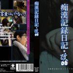 痴●記録日記・改06